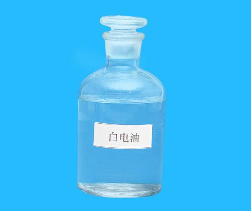 白电油、工业清洗剂、去污剂