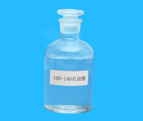 100-140石油醚、精密零件清洗剂、电子产品清洗剂