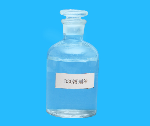 D30溶剂油、反应稀释剂、油墨涂料稀释剂、防腐剂