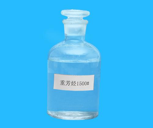 重芳烃1500#、S-1500#增塑剂、橡胶、农药、油漆行业
