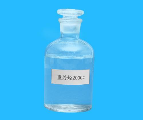 重芳烃2000#、S-2000#、S-1800#、S-3300#增塑剂、油漆、农药、橡胶行业