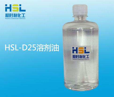 D25  塑粘剂溶剂 纺织印染、印花溶剂油