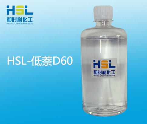 低芳烃D60