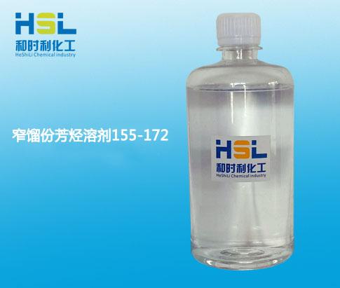 窄馏份芳烃溶剂155-172