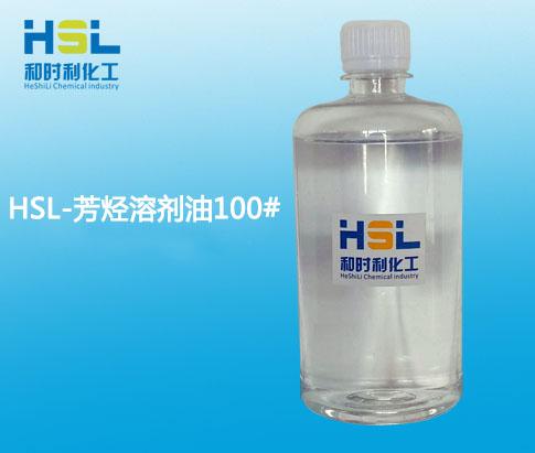 重芳烃1000#、S-1000#、增塑剂、油漆、农药、橡胶行业